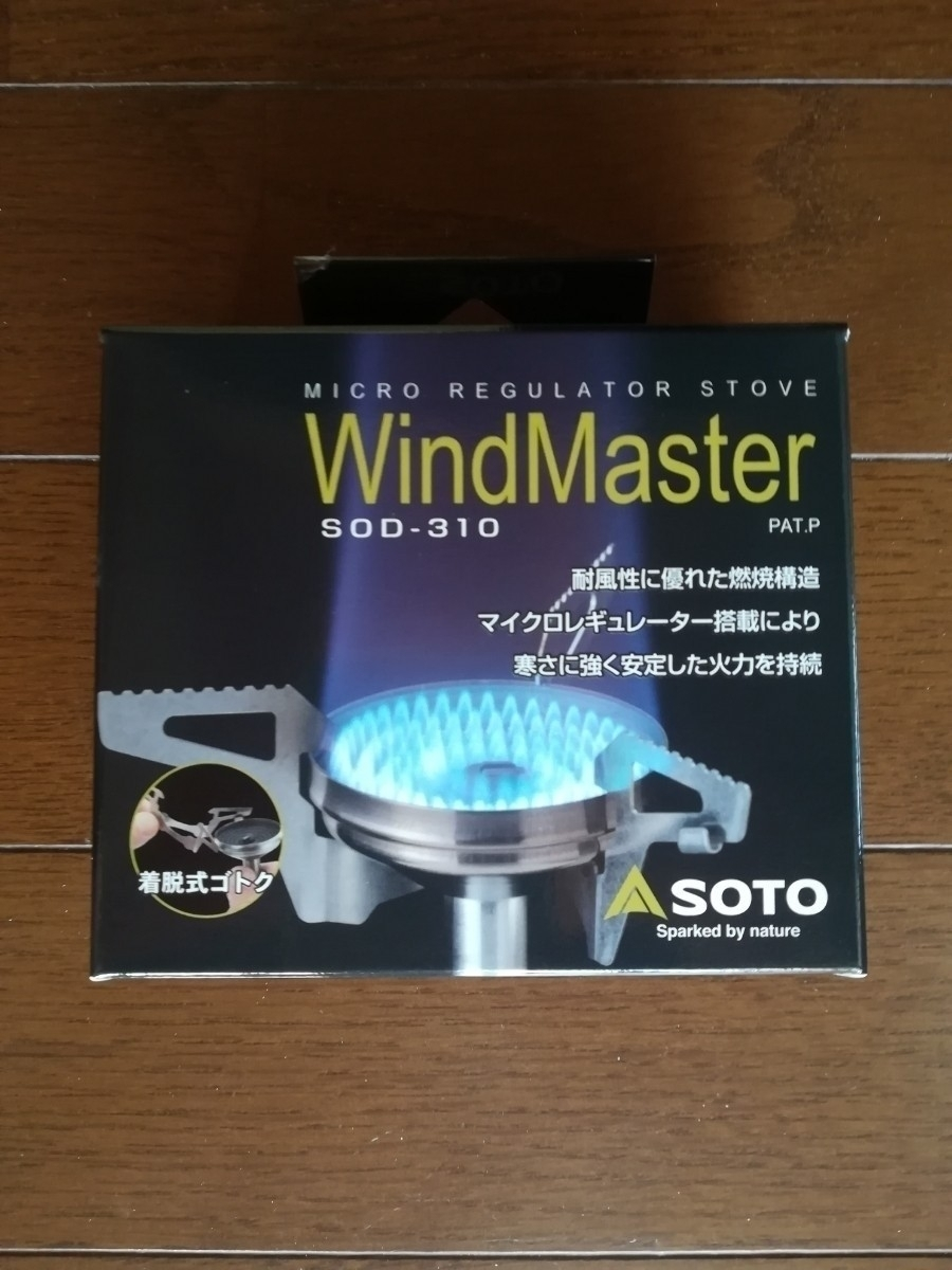 送料無料 SOTO マイクロレギュレーターストーブ ウインドマスター SOD-310_画像2
