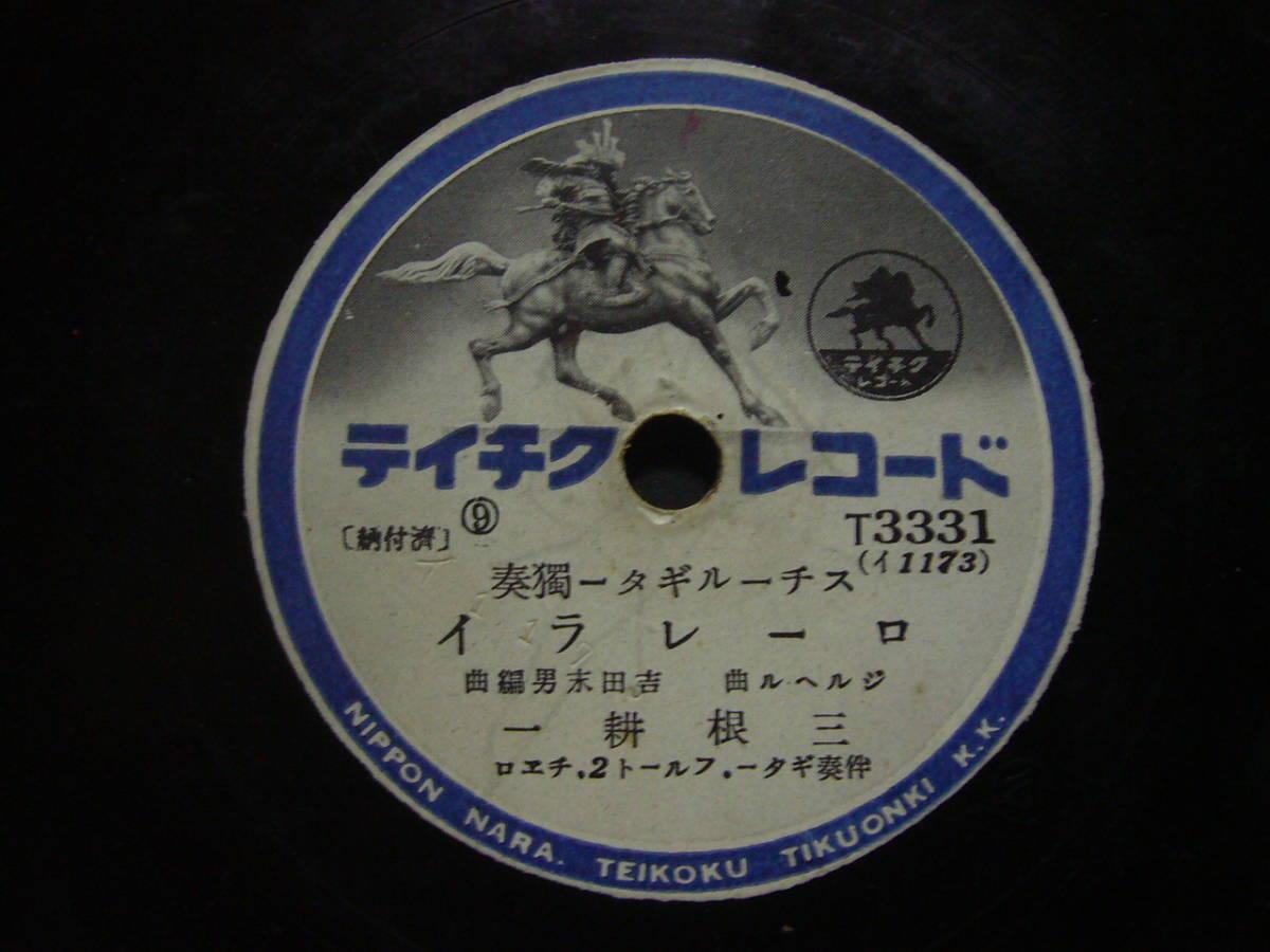 ■SP盤レコード■チ792(B) スチールギター独奏 三根耕一(ディック・ミネ) ローレライ ホフマンの船唄_良好です。