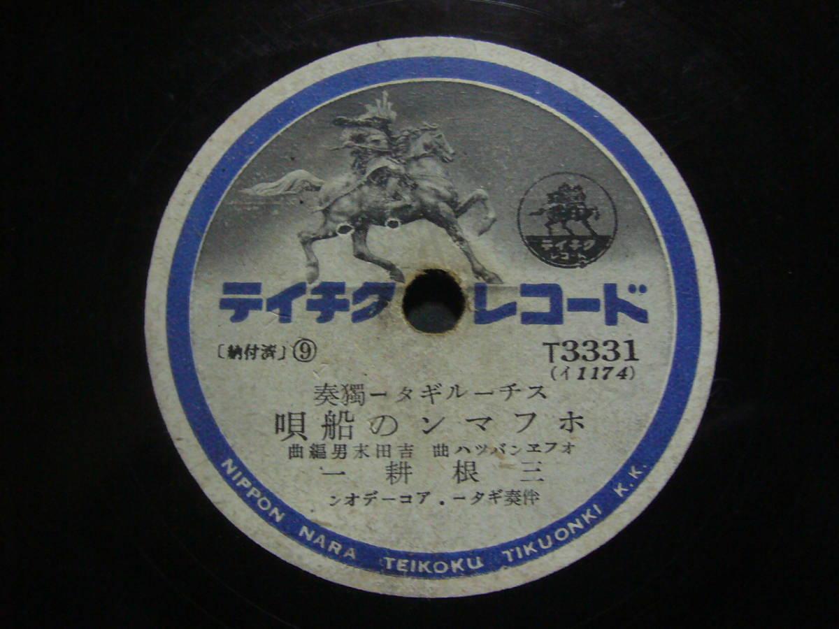 ■SP盤レコード■チ792(B) スチールギター独奏 三根耕一(ディック・ミネ) ローレライ ホフマンの船唄_画像2
