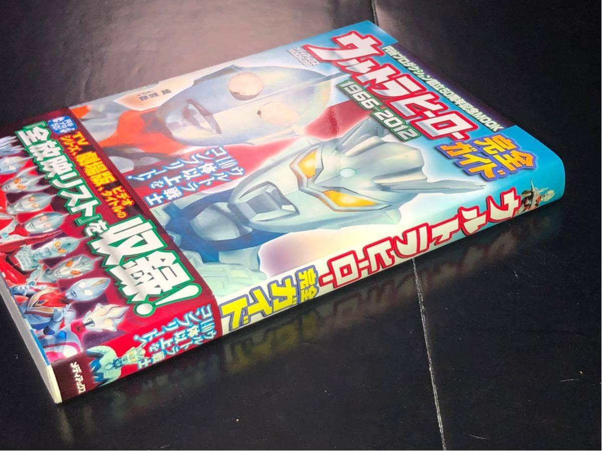 円谷プロ 50周年 ウルトラ ヒーロー 完全ガイド 特撮 ウルトラマン ウルトラセブン 初版_画像4