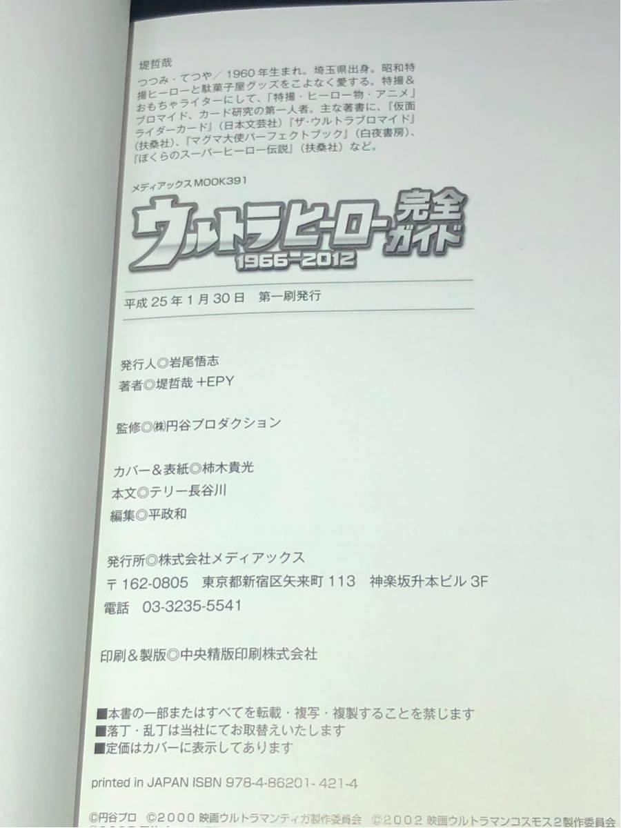 円谷プロ 50周年 ウルトラ ヒーロー 完全ガイド 特撮 ウルトラマン ウルトラセブン 初版_画像3