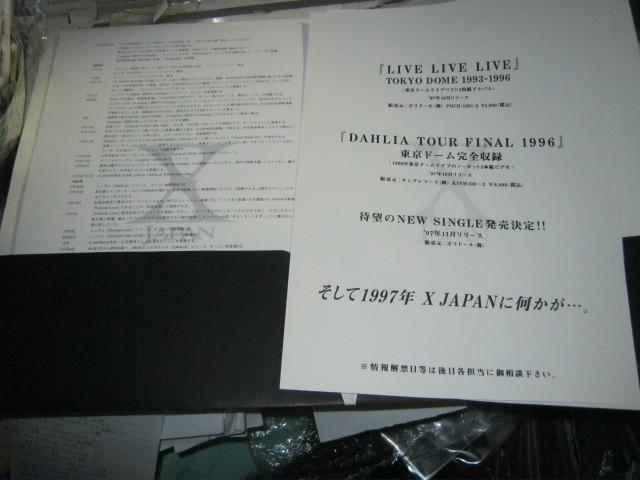 X JAPAN エックス / 「LIVE LIVE LIVE」「DAHLIA TOUR FINAL 1996」 宣伝用紙バッグ入りプロモシート4枚 YOSHIKI TOSHI SUGIZO HEATH PATA _画像3