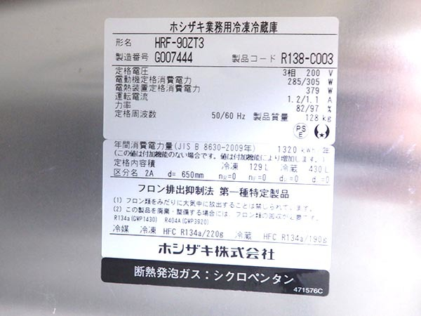 D4158【税込】2017年製 ホシザキ 業務用タテ型冷凍冷蔵庫 HRF-90ZT3(冷蔵430L/冷凍129L)/121万【営業所止め】_画像3