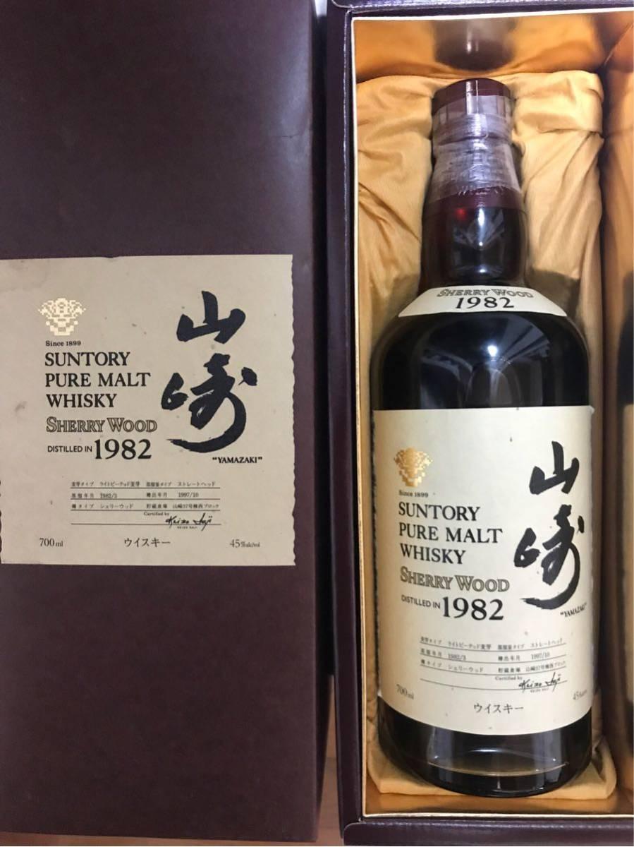 山崎 シェリーウッド 1982年、1983年、1986年 700ml 三本セット_画像1