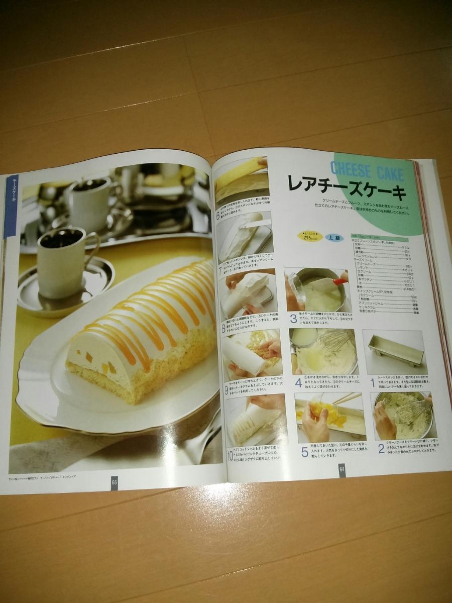 ケーキお菓子ブック本パティシエ写真付き