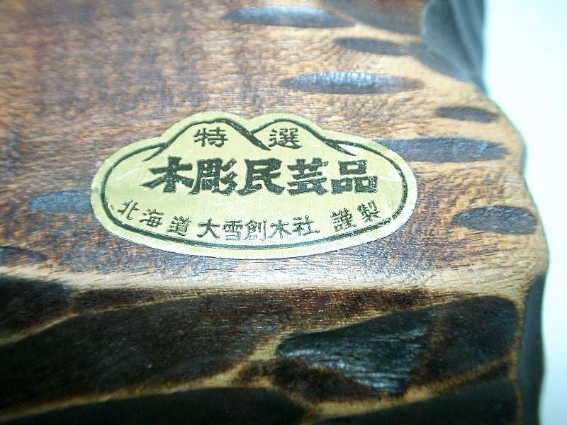 ★全国送料無料! 北海道 アイヌ 木彫り人形 木彫民芸品 ウポポイ_画像7