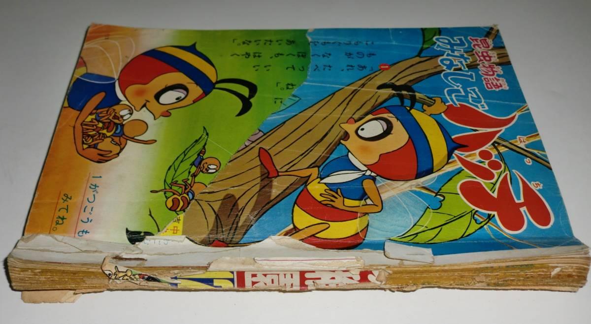 ◆1970年 小学館の幼稚園 昭和45年 12月号//ウルトラファイト もーれつア太郎 サザエさん 魔法使いサリー 他//当時モノ!!◆_画像7
