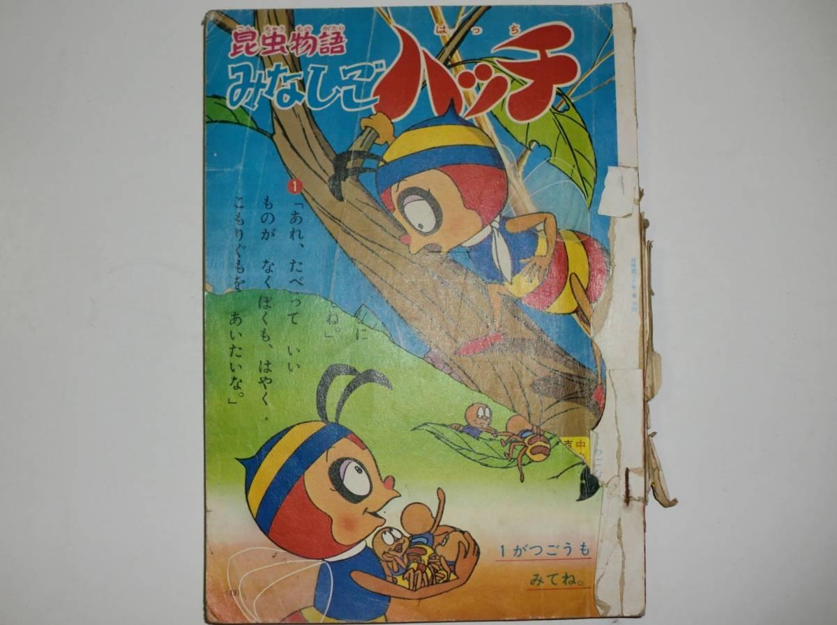 ◆1970年 小学館の幼稚園 昭和45年 12月号//ウルトラファイト もーれつア太郎 サザエさん 魔法使いサリー 他//当時モノ!!◆_画像2