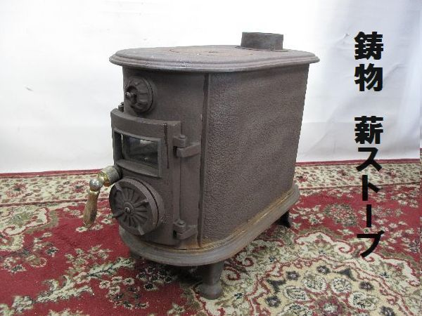 鋳物薪ストーブ(997) 30×57×52.5cm 旭川発 引取り歓迎