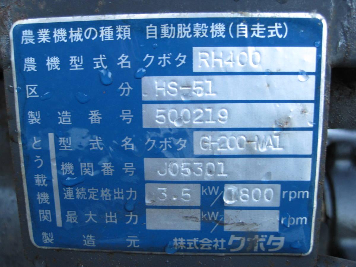 ☆熊本~ 九州限定 クボタ ハーベスタ RH400 HS-51 ガソリンエンジン バインダー出品中!_画像8