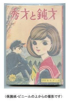 「秀才と鈍才」 浦野千賀子 若木書房・ひまわりブック(A5判) 4色カラーページ有  貸本漫画