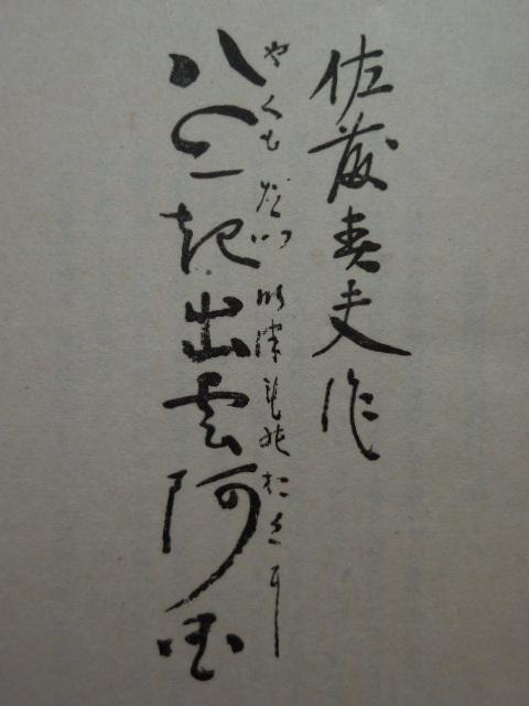 特製本 「八雲起出雲阿國」 佐藤春夫 函付 毛筆署名入り_画像6