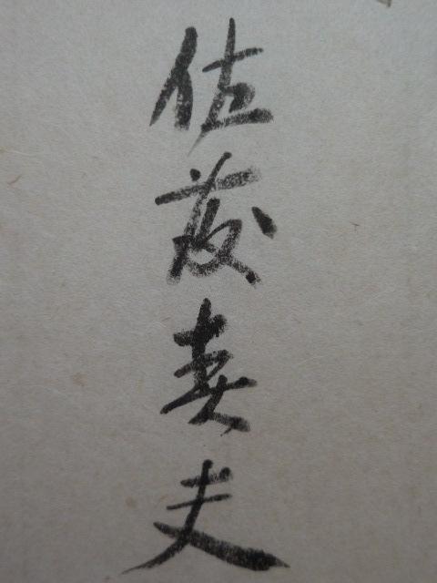 特製本 「八雲起出雲阿國」 佐藤春夫 函付 毛筆署名入り_画像7