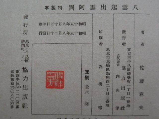 特製本 「八雲起出雲阿國」 佐藤春夫 函付 毛筆署名入り_画像10