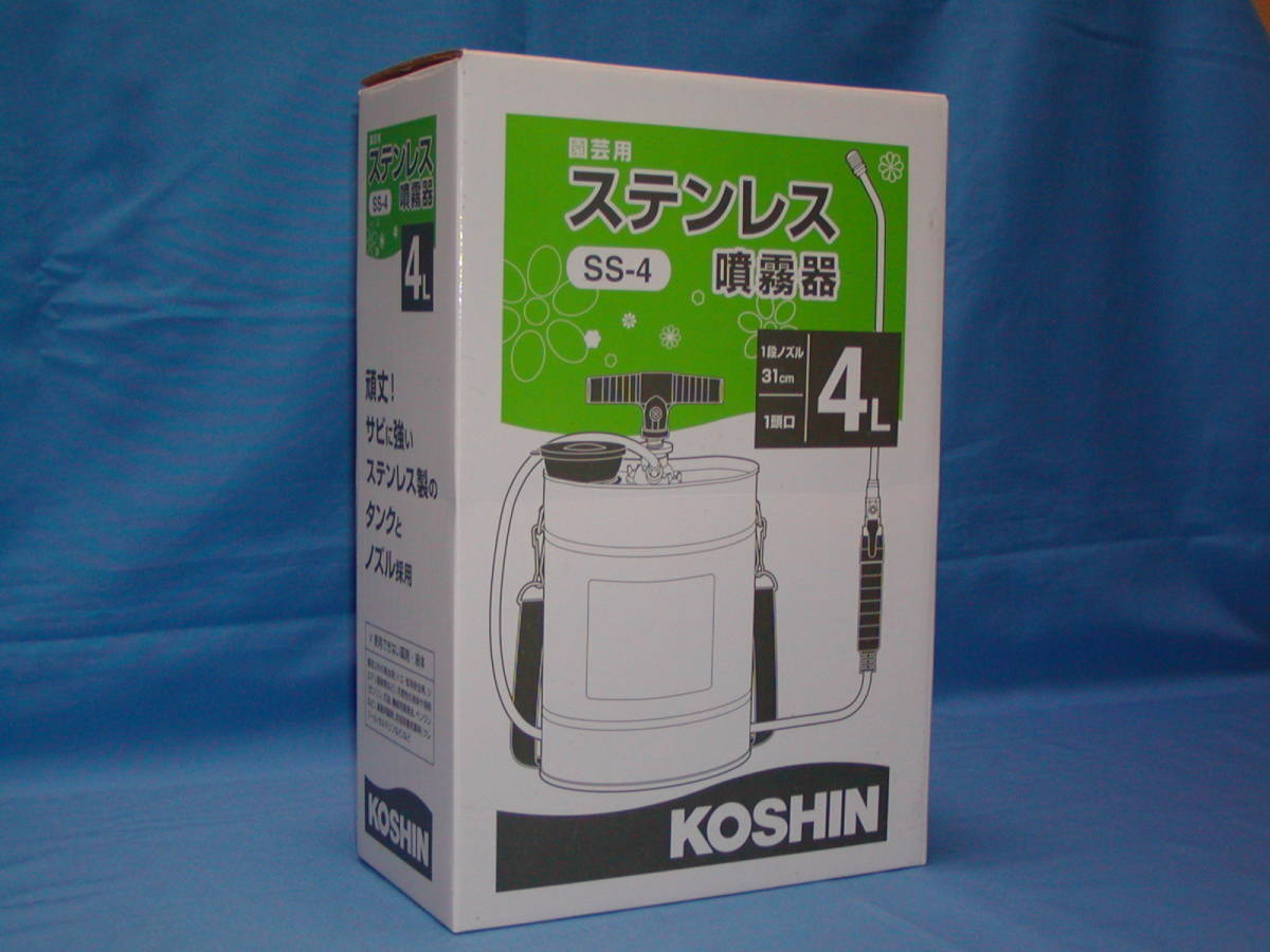 ◆新品◆工進 KOSHIN 園芸用ステンレス噴霧器「SS-4」(4L)_画像1