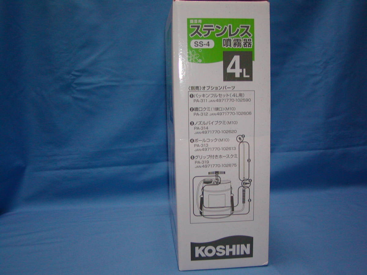 ◆新品◆工進 KOSHIN 園芸用ステンレス噴霧器「SS-4」(4L)_画像2