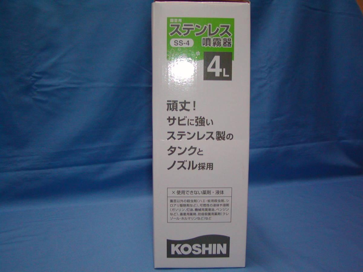 ◆新品◆工進 KOSHIN 園芸用ステンレス噴霧器「SS-4」(4L)_画像3