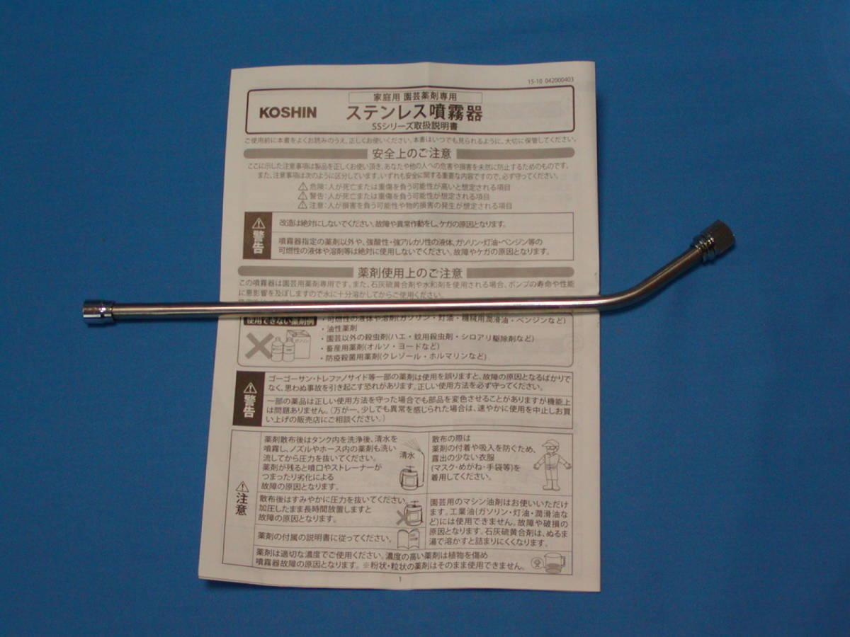 ◆新品◆工進 KOSHIN 園芸用ステンレス噴霧器「SS-4」(4L)_画像7