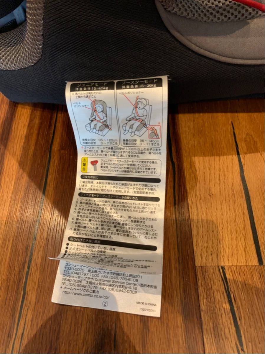 コンビ Combi チャイルドシート ジョイトリップ 送料無料!_画像7