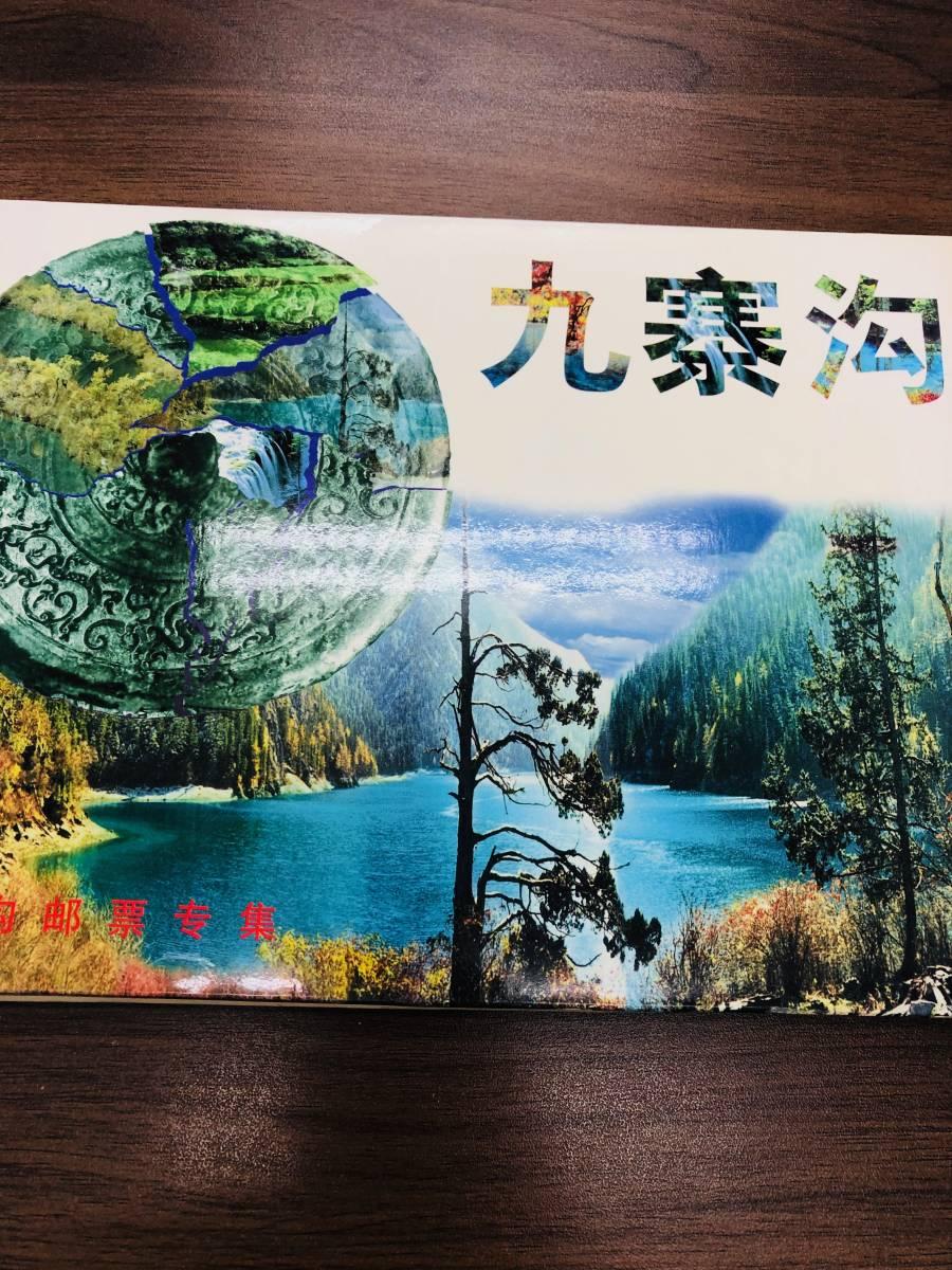 中国切手 九寨溝 1998-6 セット_画像1