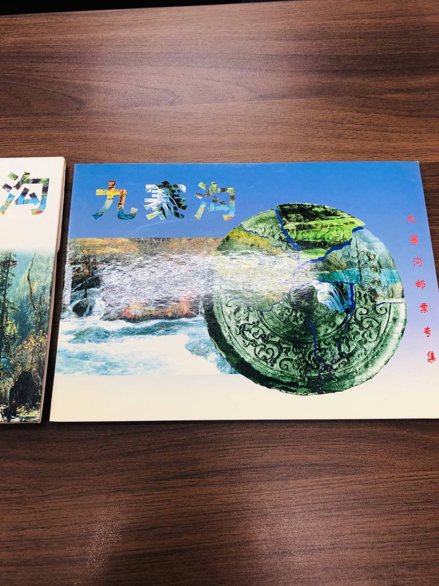 中国切手 九寨溝 1998-6 セット_画像2