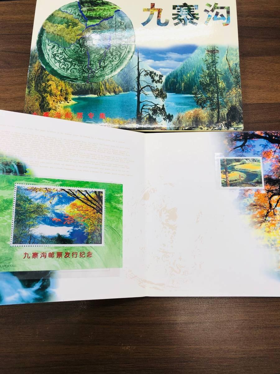中国切手 九寨溝 1998-6 セット_画像3