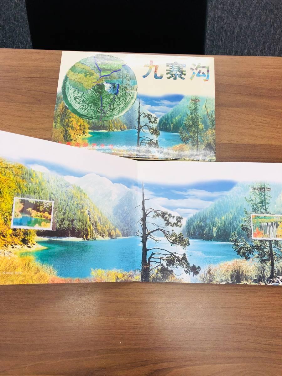 中国切手 九寨溝 1998-6 セット_画像4