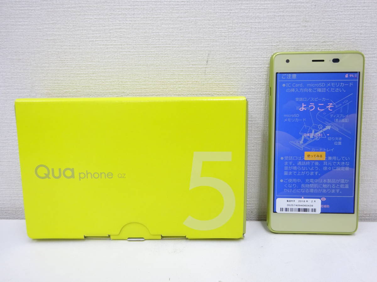 ◆◇au Qua phone QZ KYV44 制限〇 未使用 スマホ◇◆