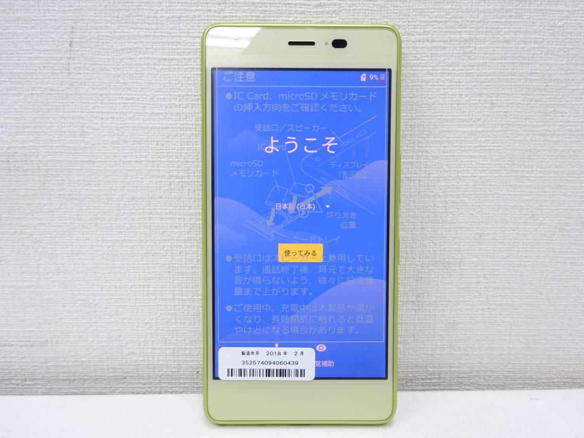 ◆◇au Qua phone QZ KYV44 制限〇 未使用 スマホ◇◆_画像2