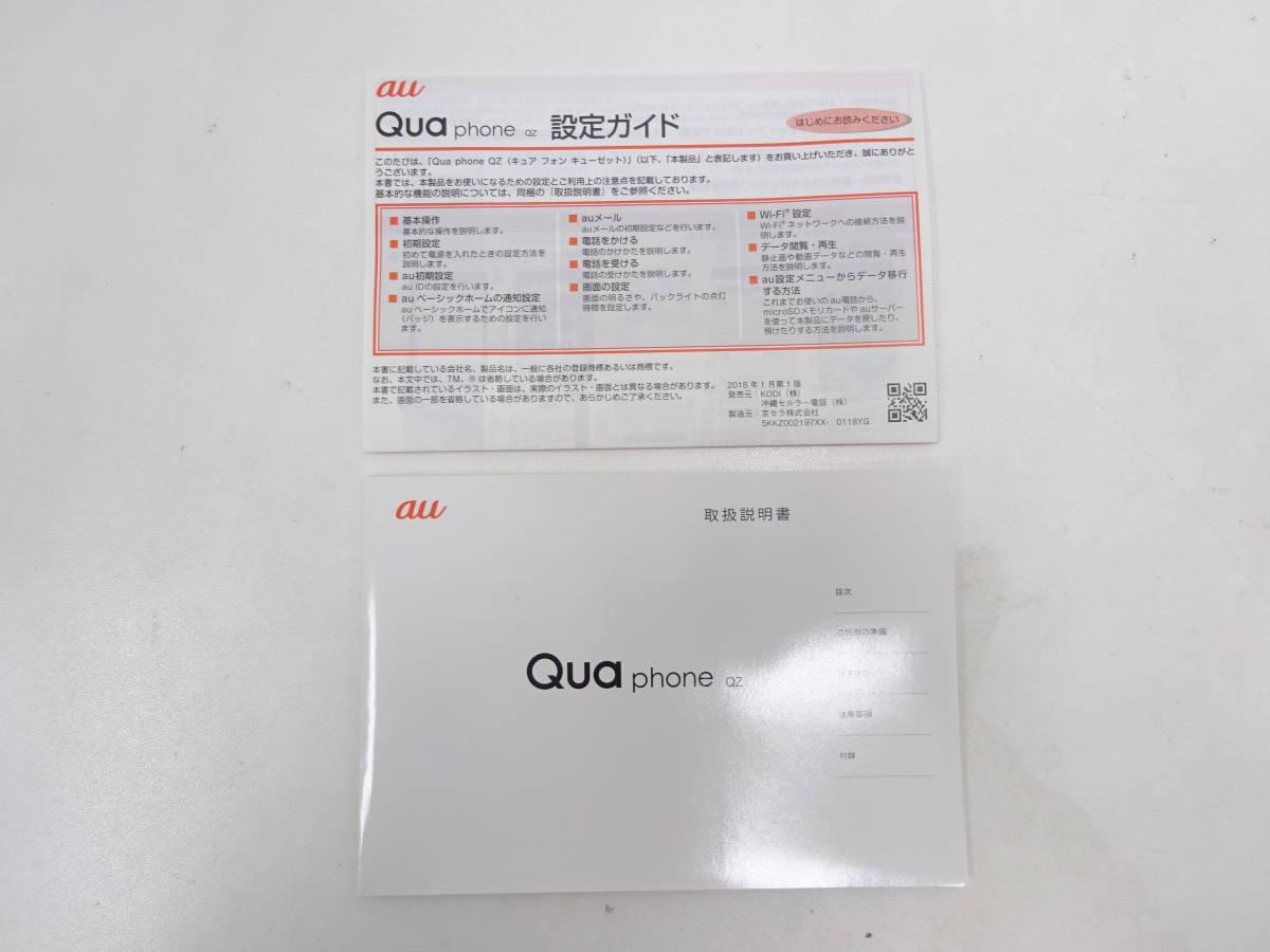 ◆◇au Qua phone QZ KYV44 制限〇 未使用 スマホ◇◆_画像9