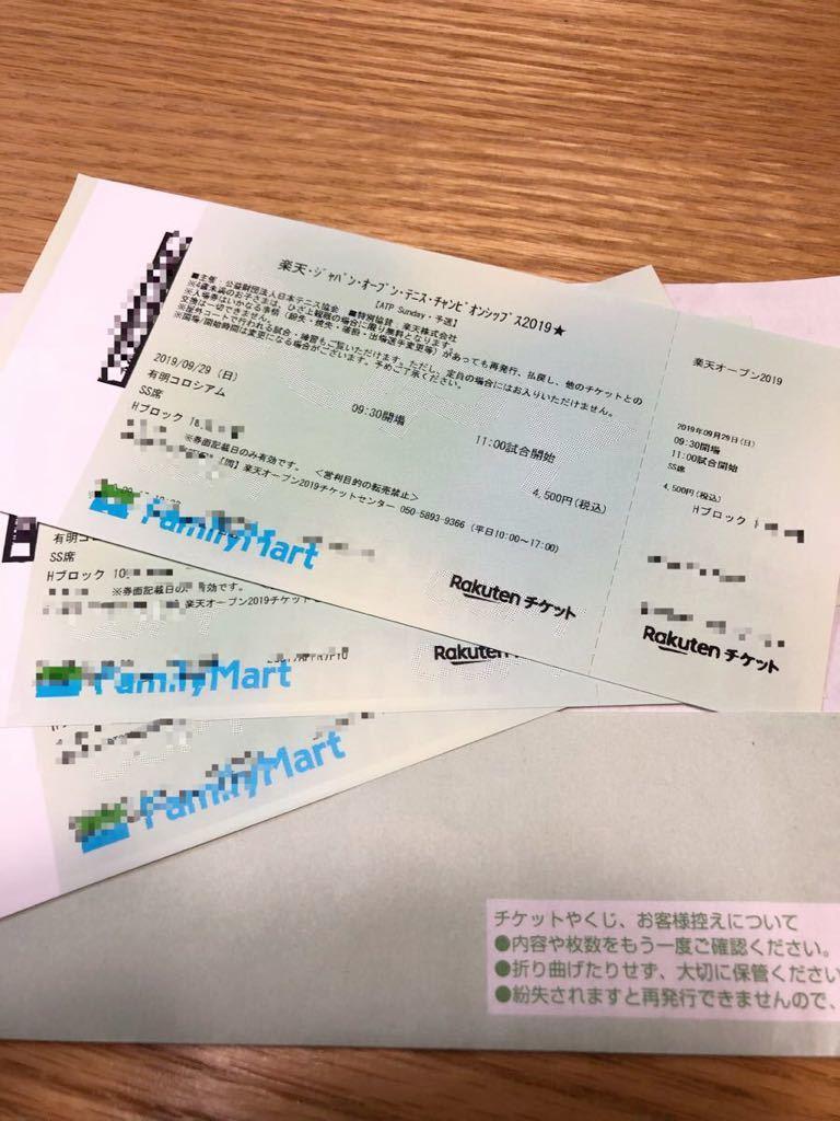 楽天ジャパンオープン テニス 9/29 SS席 Hブロック 連番3枚 ATP Sunday