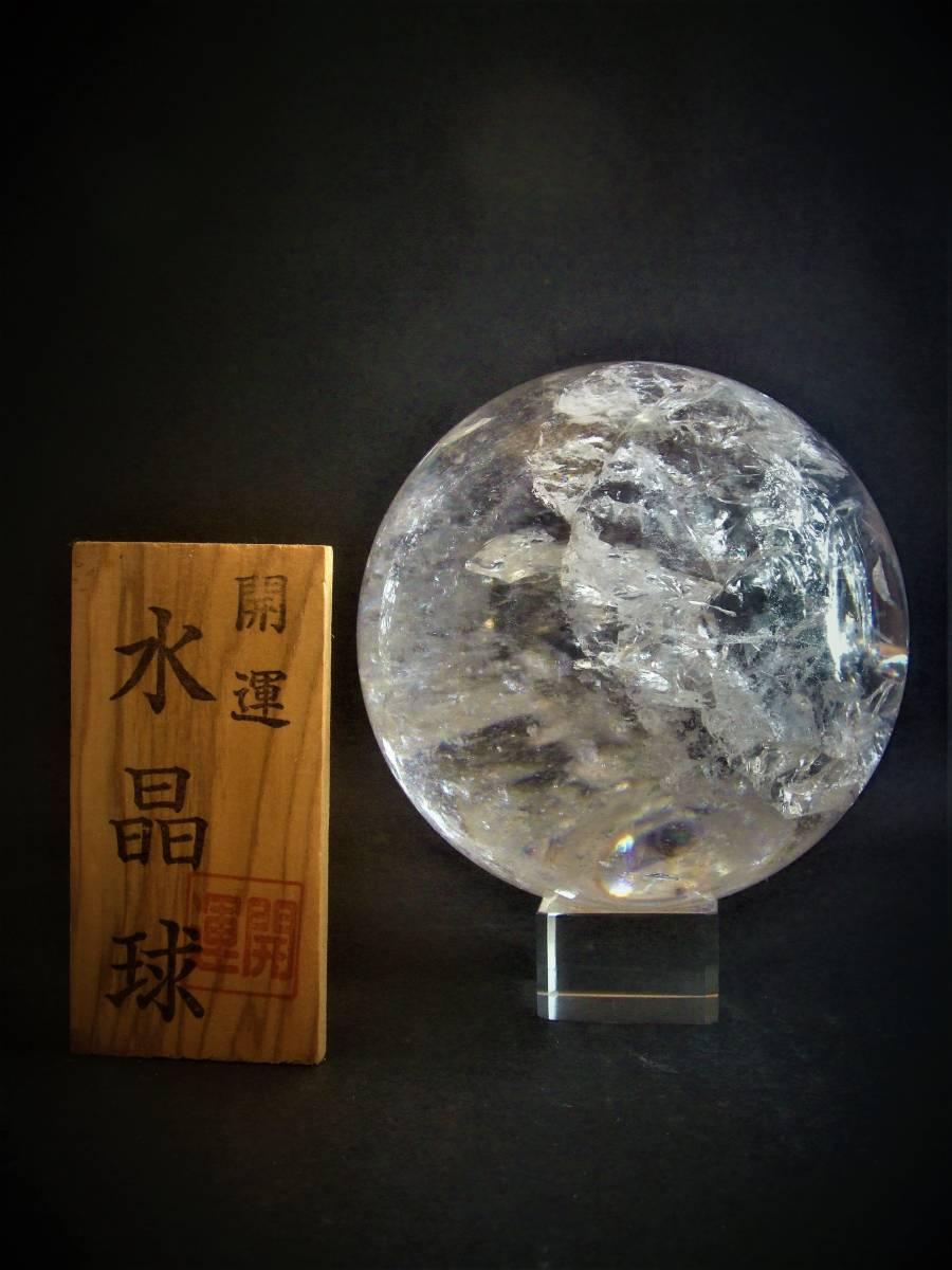 水晶球 大玉 虹入り_画像2
