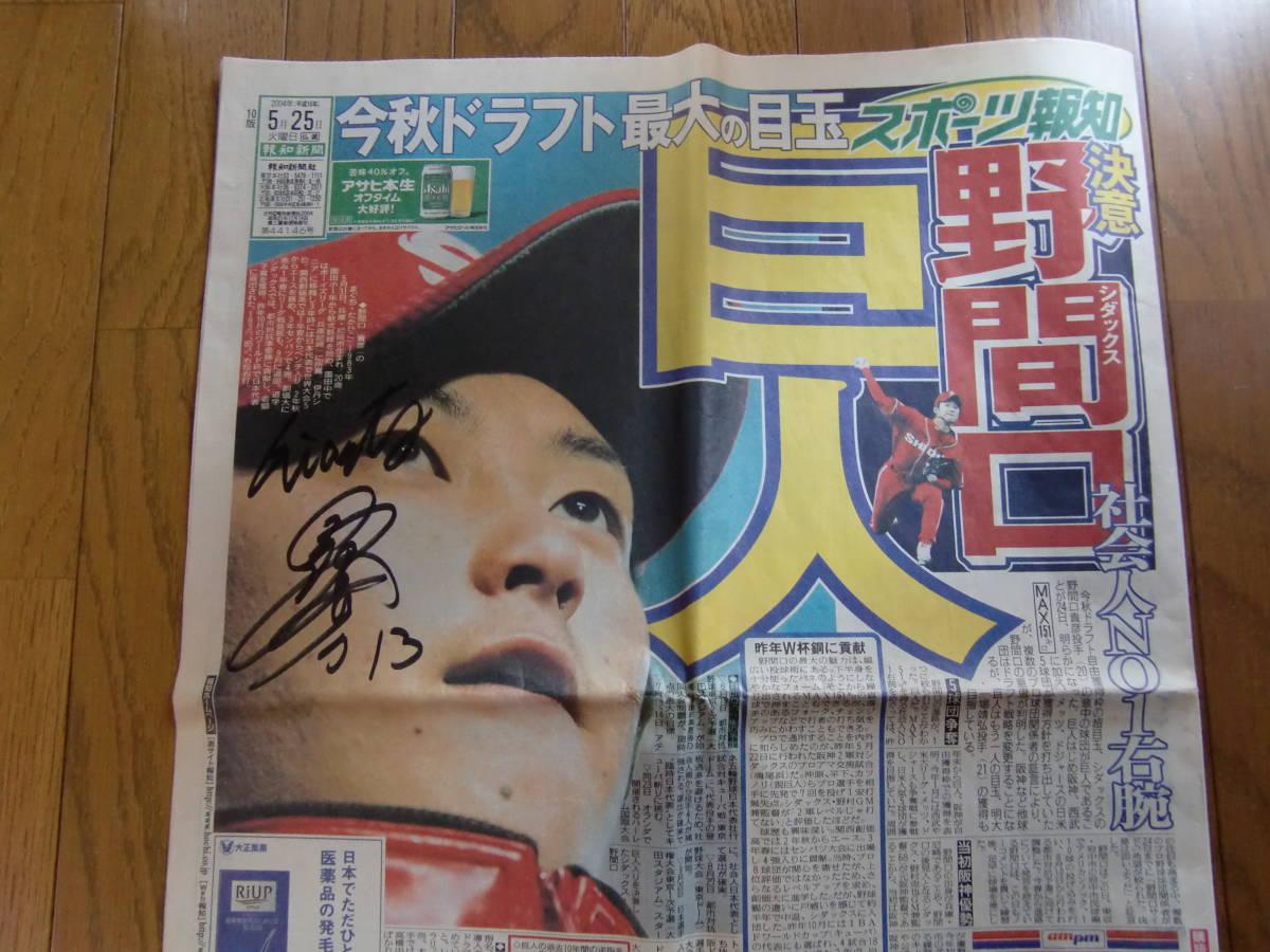 2004 5月 報知新聞 サンケイ 1面 野間口 コーリー 直筆サイン入り_画像1