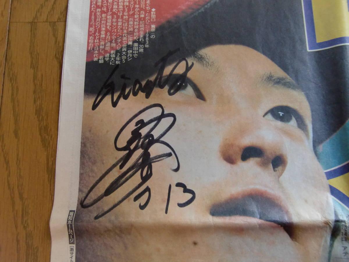2004 5月 報知新聞 サンケイ 1面 野間口 コーリー 直筆サイン入り_画像2
