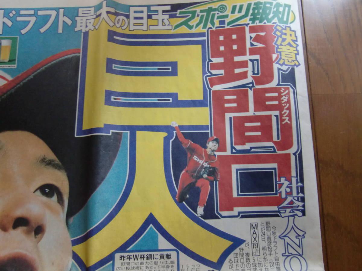 2004 5月 報知新聞 サンケイ 1面 野間口 コーリー 直筆サイン入り_画像3