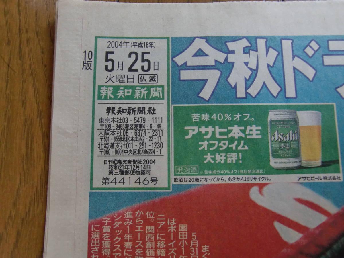2004 5月 報知新聞 サンケイ 1面 野間口 コーリー 直筆サイン入り_画像4