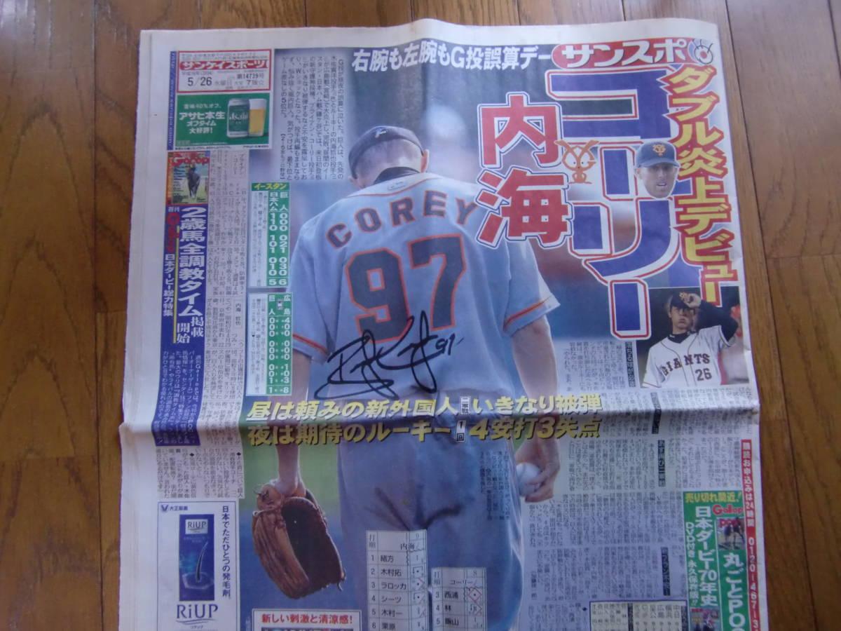 2004 5月 報知新聞 サンケイ 1面 野間口 コーリー 直筆サイン入り_画像5