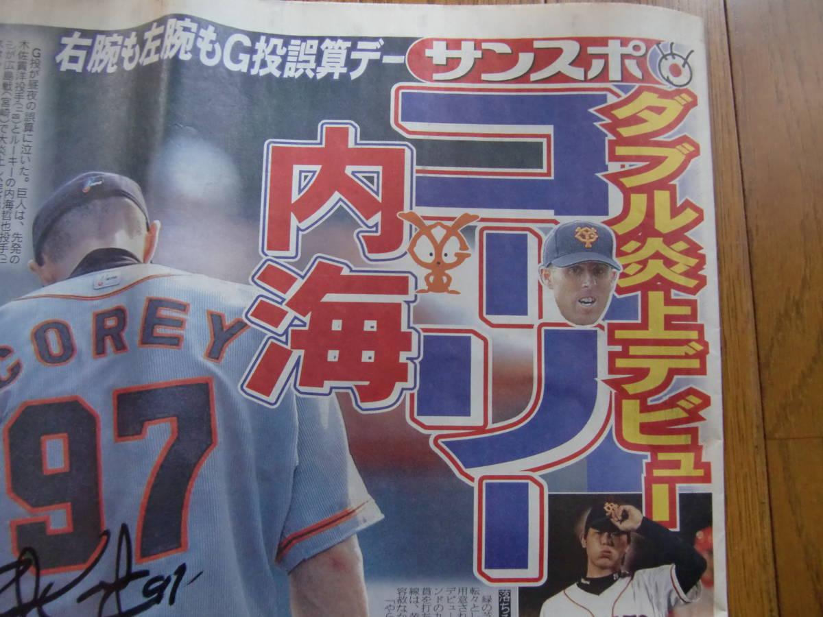 2004 5月 報知新聞 サンケイ 1面 野間口 コーリー 直筆サイン入り_画像6