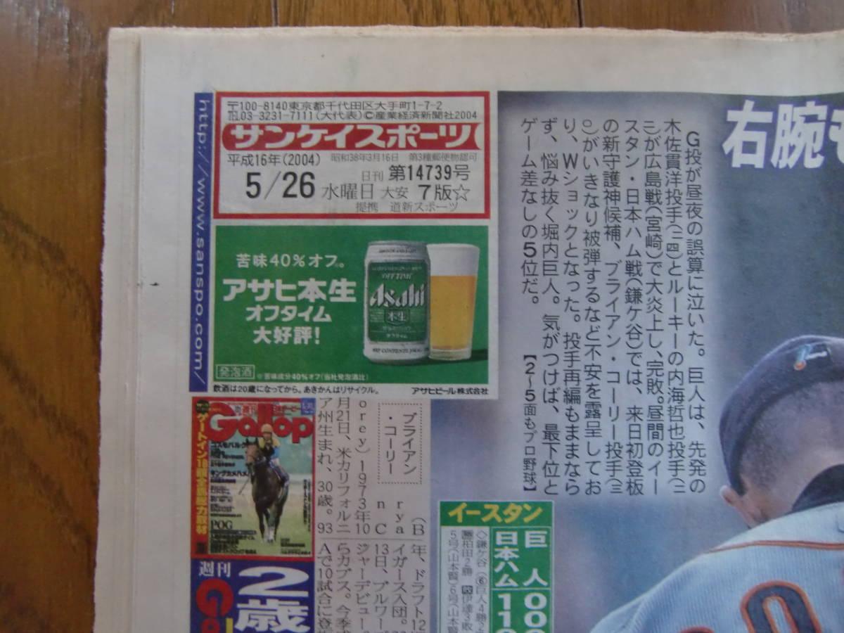 2004 5月 報知新聞 サンケイ 1面 野間口 コーリー 直筆サイン入り_画像7