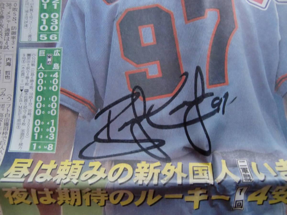 2004 5月 報知新聞 サンケイ 1面 野間口 コーリー 直筆サイン入り_画像9