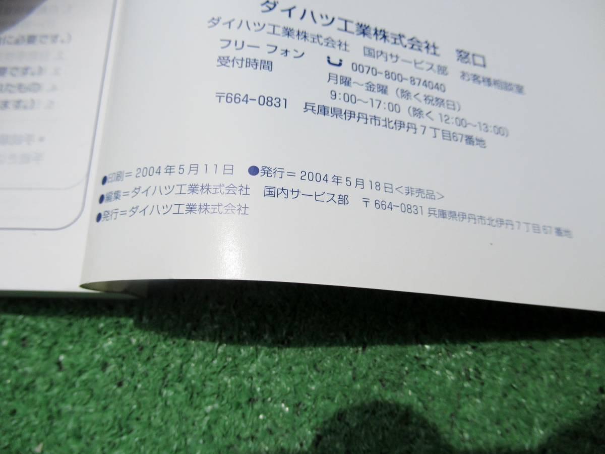 ダイハツ L150S/L160S ムーブ カスタム 取扱説明書 2004年5月 平成16年_画像3