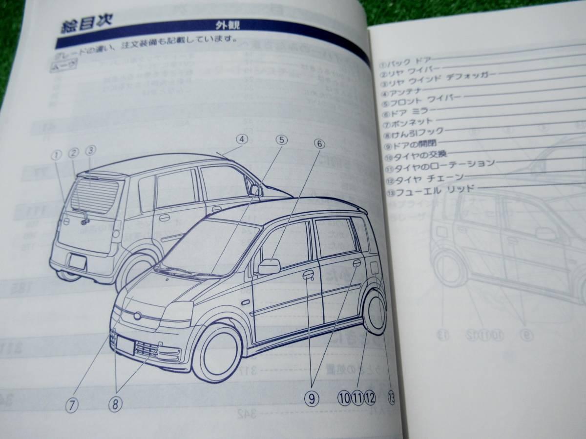 ダイハツ L150S/L160S ムーブ カスタム 取扱説明書 2004年5月 平成16年_画像4