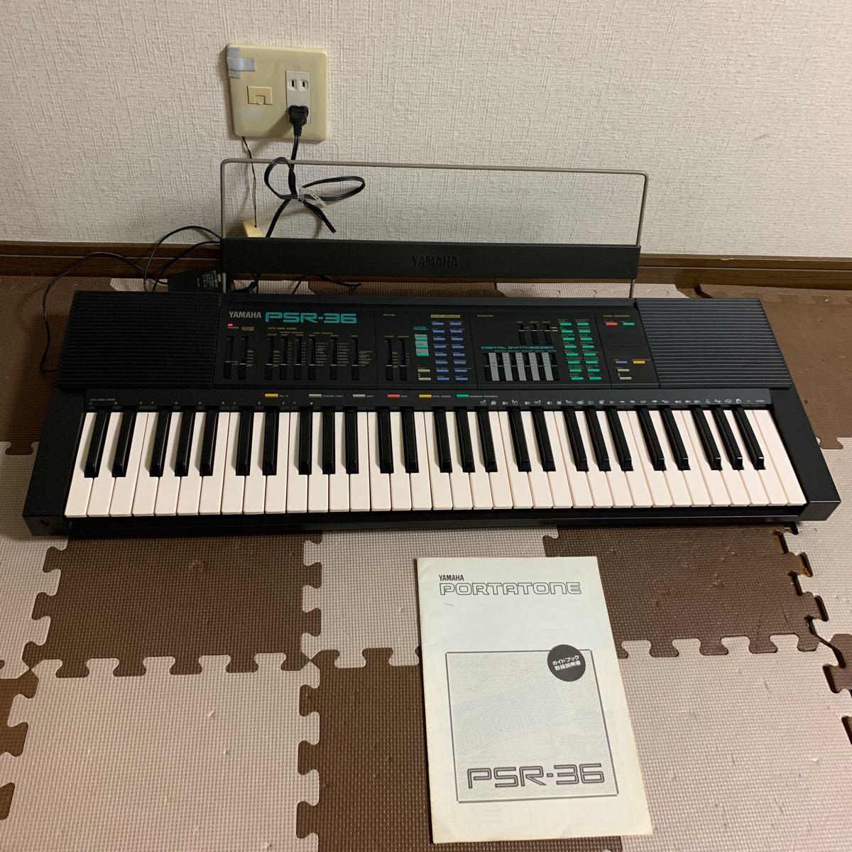 YAMAHA ボータトーンPSR-36 電子キーボード