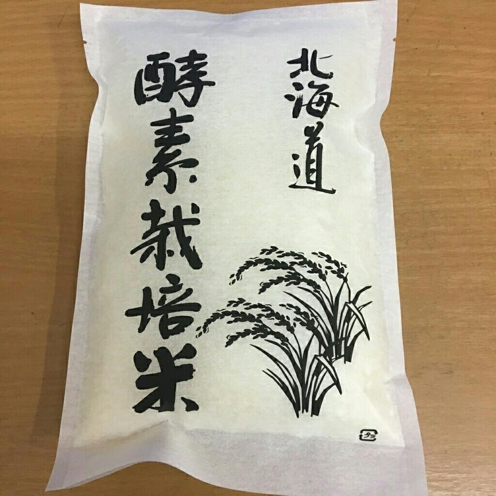 1円~北海道酵素栽培 こだわり米 30年度産 お試し特別価格!美味しい ななつぼし 300g(2合) お試し 美味しいお米