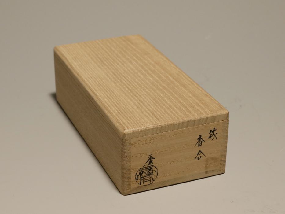 谷秀斎(造)天然木 筏(いかだ)香合 共箱 茶道具 漆工芸 漆芸 木製漆器 美品 香道具 現代工芸 木工芸 b6046k _画像10