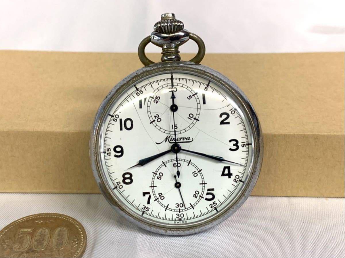 希少 ミネルバ クロノグラフ 大型懐中時計 NHK刻印 ビンテージ アンティーク 手巻き ストップウォッチ
