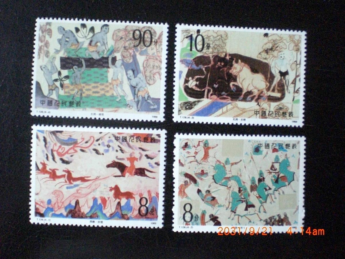 敦煌の壁画ー西魏・狩猟ほか 2次 4種完 未使用 1986年 中共・新中国 VF/NH_画像1