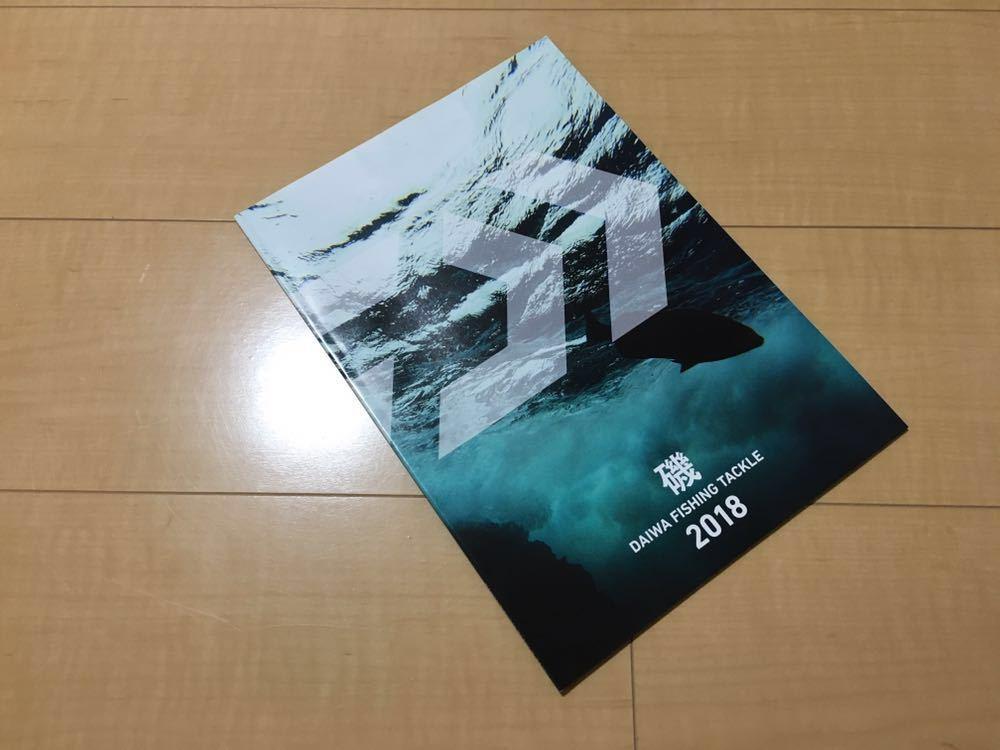 ダイワ 磯カタログ 2018_画像1
