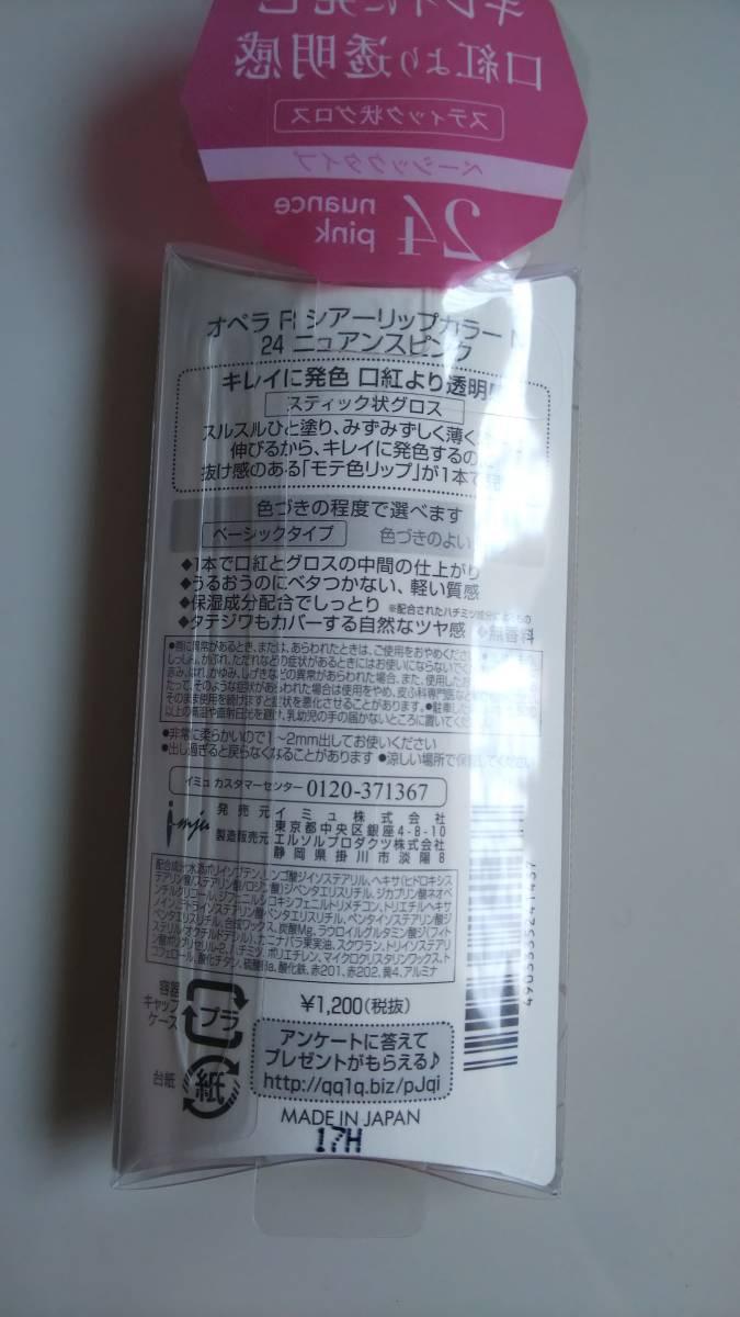 新品 OPERA オペラ R シアー リップ カラー N 24 ニュアンス ピンク _画像2