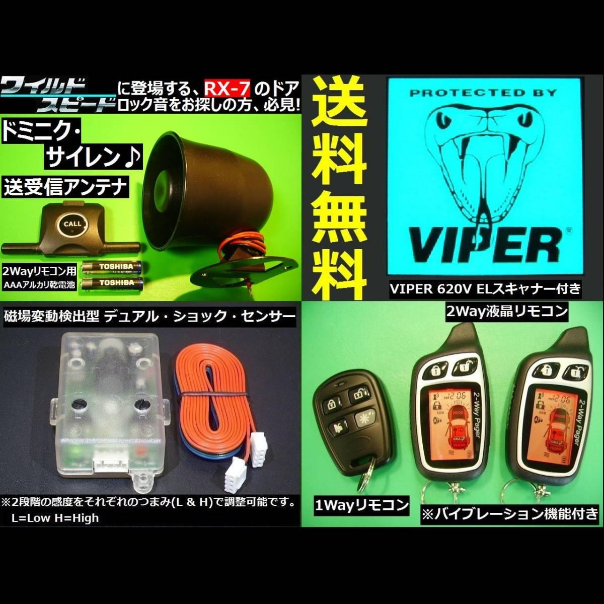 ランドクルーザー100 シグナス ランクル HDJ101K UZJ100W 配線情報★エンスタ セキュリティ キーレス バイパー(VIPER)620Vスキャナー